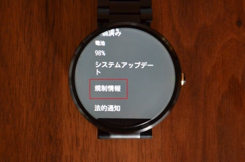moto360-android-wear-5-1-1-update-japan-certification-of-conformance-to-technical-standards2