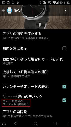 moto360-bluetooth-debug16
