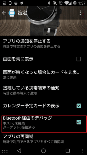 moto360-bluetooth-debug6