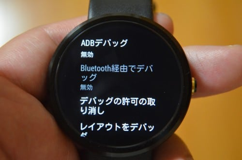moto360-developer-options11