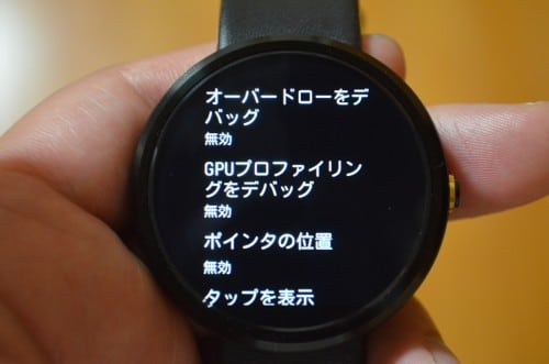 moto360-developer-options12