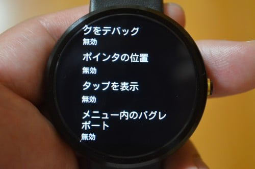 moto360-developer-options13