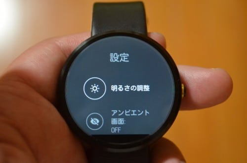 moto360-developer-options5