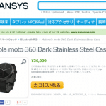 eXpansysがMoto 360の販売を開始。価格は36000円。