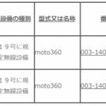 Moto360が技適を通過。日本で合法的に利用可能に。