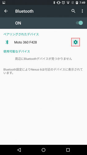 moto360-updata-android-wear-5.1.1-forcedly0.2