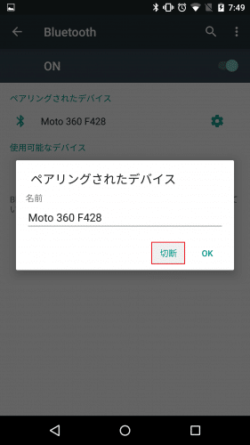 moto360-updata-android-wear-5.1.1-forcedly0.3