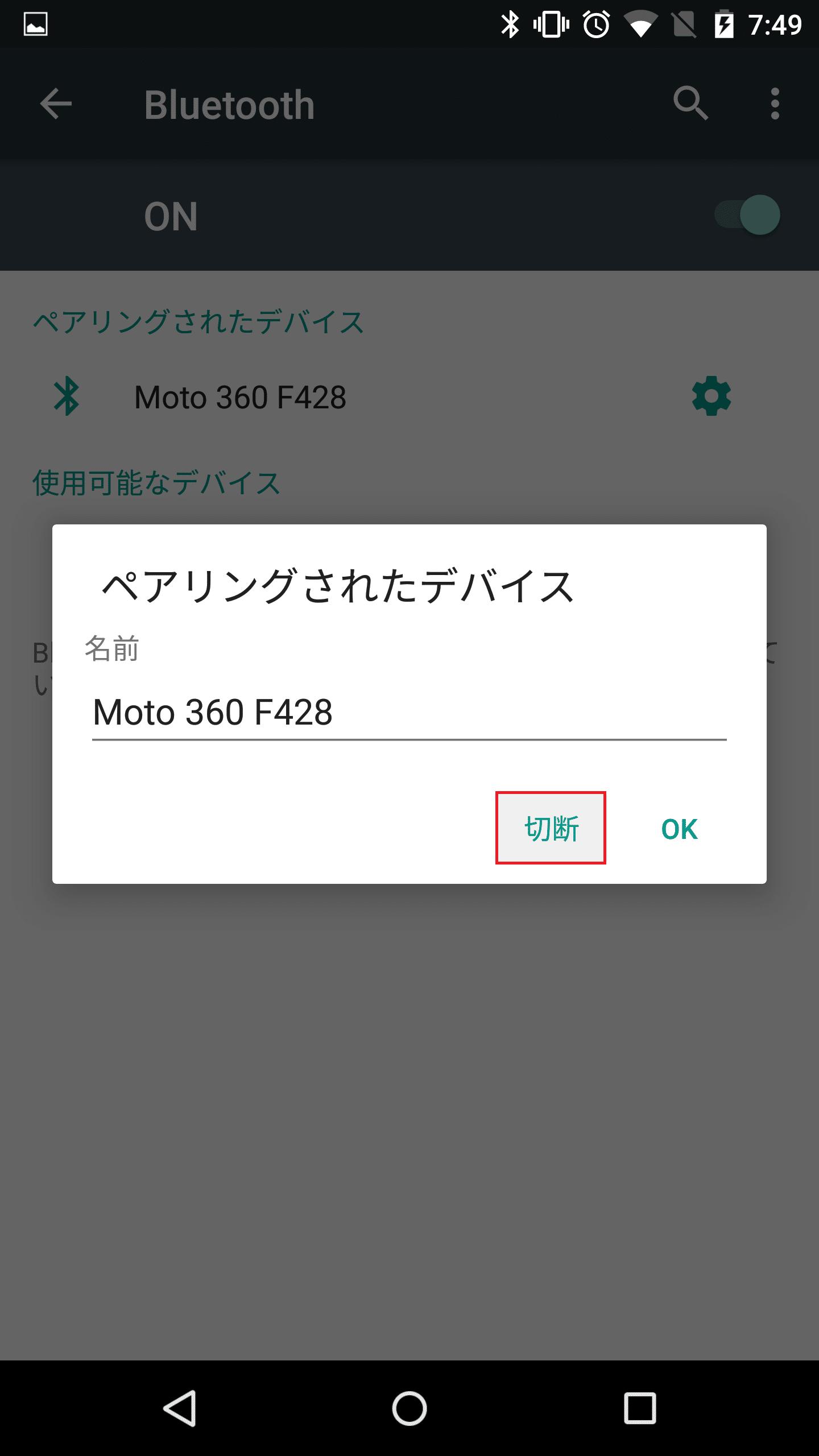 Moto360を強制的にAndroid Wear5.1.1に手動アップデートする方法。
