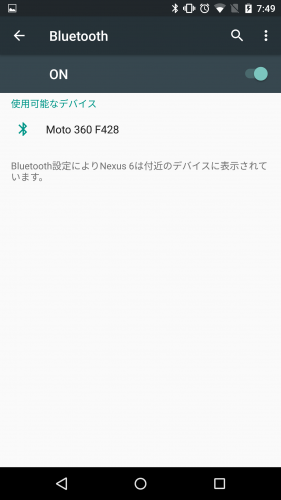 moto360-updata-android-wear-5.1.1-forcedly0.4