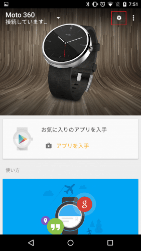 moto360-updata-android-wear-5.1.1-forcedly0.5