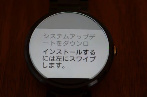moto360-updata-android-wear-5.1.1-forcedly2