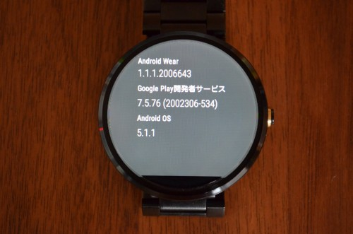 moto360-updata-android-wear-5.1.1-forcedly4
