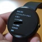Moto360にKGW42Rのソフトウェアアップデート配信開始。アップデート手順と変更内容。