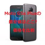 Moto G5s Plusの最安値は?格安SIM(MVNO)セットのキャンペーンを含めて比較