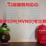 格安SIM(MVNO)で口座振替可能な9社の比較と注意点まとめ
