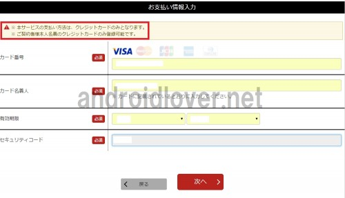 mvno-account-transfer2