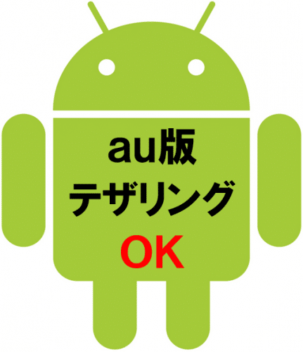 mvno-android-au-tethering-ok
