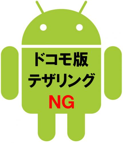 mvno-android-tethering-ng