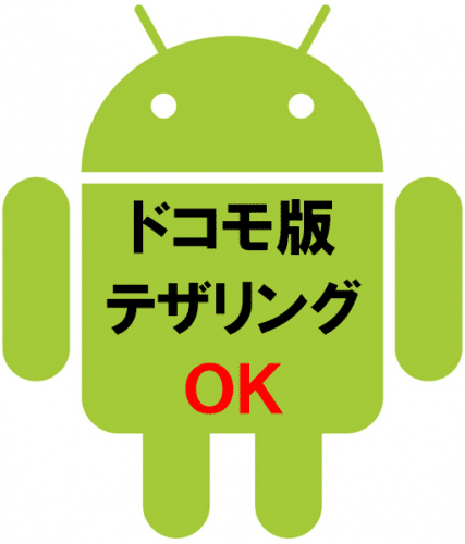 mvno-android-tethering-ok