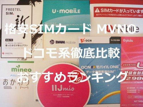 格安SIMカード MVNO ドコモ系比較 おすすめランキング