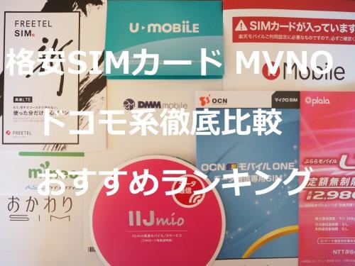 格安SIMカード MVNO ドコモ系徹底比較 おすすめランキング