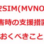 格安SIM MVNO各社の災害時の支援措置と知っておくべきことまとめ