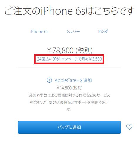 mvno-iphone2