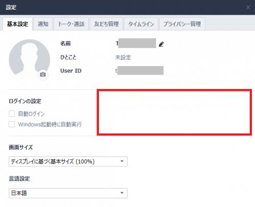 PC版LINEの最新版では「ID検索を許可」のチェックボックス自体がない