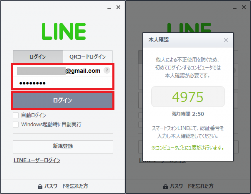 Windows PC版LINEにログインできるようになるので登録メールアドレスとパスワードを入力して「ログイン」をクリック。すると本人確認の作業が必要になるのでスマホ側を確認する