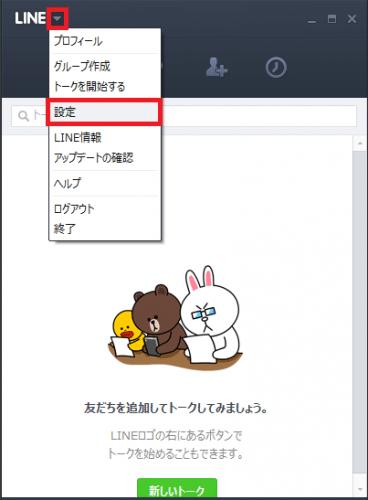 LINEのWindows PC版の▼アイコンをクリックして「設定」をクリック