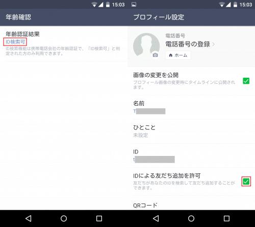電源を切った後にdocomoのSIMを抜いて格安SIMを再度挿して電源を入れれば、「ID検索可」が維持される