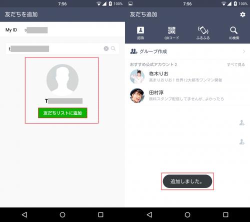 他のスマホのLINEから先ほど作成したLINE IDを検索すると今後は表示され、友だちに追加できる