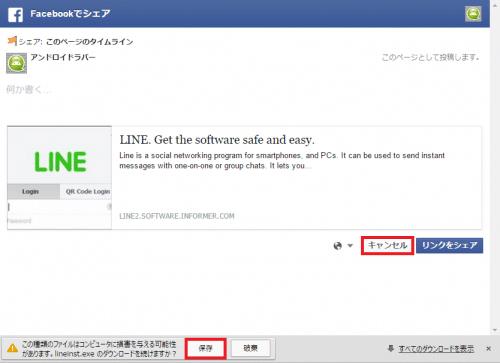 software informerをFacebookでシェアするように促してくるので「キャンセル」をクリックして「保存」をクリック
