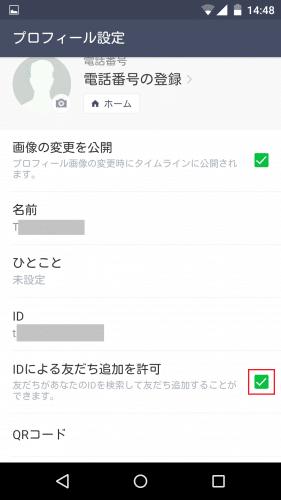 「IDによる友だち追加を許可」が自動でオンになる