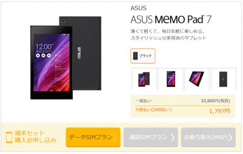 mvno-tablet-set6