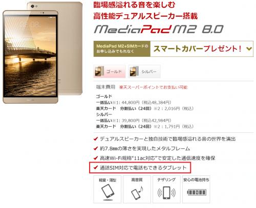 mvno-tablet-set8