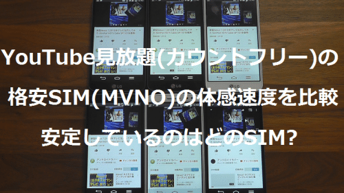mvno-youtube-unlimited
