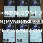 格安SIMでYouTubeがカウントフリー無制限なMVNOの速度比較【動画あり】