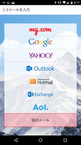 mymail-docomo-mail1
