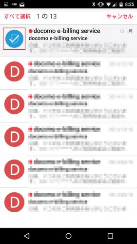 mymail-docomo-mail29