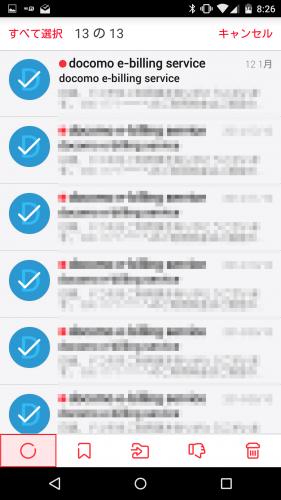mymail-docomo-mail30
