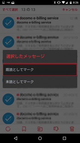 mymail-docomo-mail31
