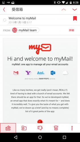 mymail-docomo-mail33