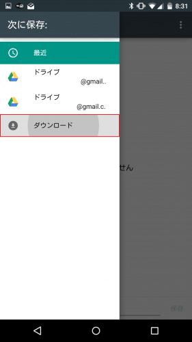 mymail-docomo-mail41