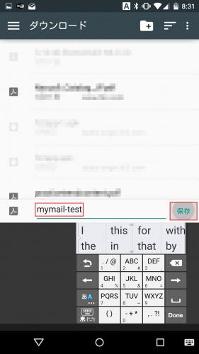 mymail-docomo-mail42