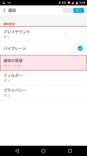 mymail-docomo-mail52