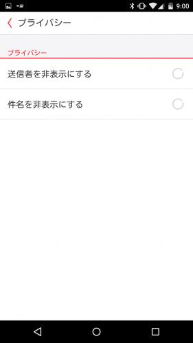 mymail-docomo-mail64