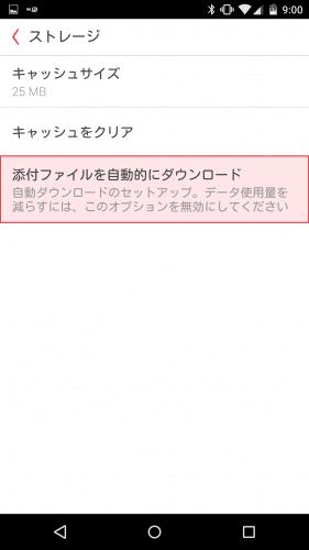 mymail-docomo-mail73