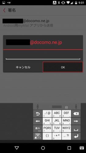 mymail-docomo-mail79