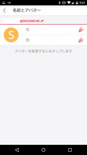 mymail-docomo-mail82